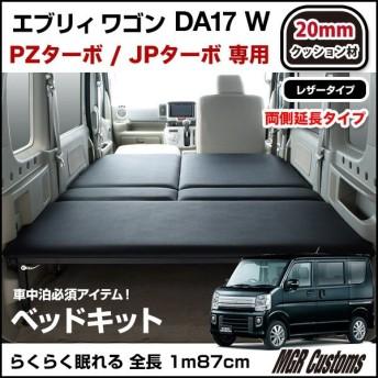 エブリィワゴン DA17W ベッドキット・レザー 両側延長タイプ/クッション材20mm・エブリイ車中泊 ベットキット・エブリー車中泊マット