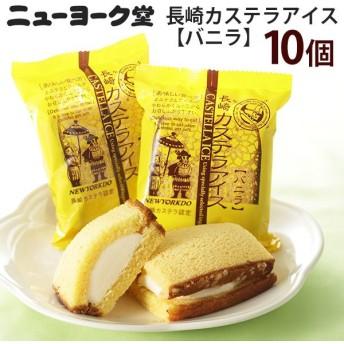長崎カステラアイス(バニラ10個セット)