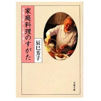 家庭料理のすがた 旬は風土の愛し子 人も風土の愛し子 文春文庫/辰巳芳子【著】