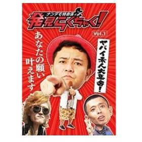 ナンデモ特命係発見らくちゃく!Vol.1 [DVD]