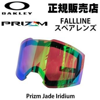 [ラスト1点限り!!特別価格] OAKLEY オークリー FALL LINE フォールライン スペアレンズ [ Prizm Jade Iridium ] プリズムレンズ スノーゴーグル 日本正規品
