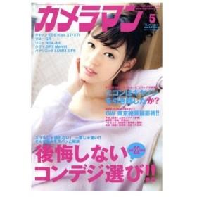 カメラマン(2013年5月号) 月刊誌/モーターマガジン社(その他)