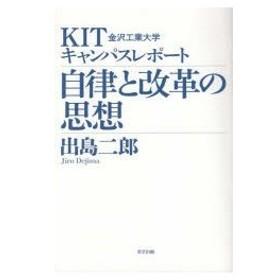自律と改革の思想 KIT金沢工業大学キャンパスレポート