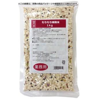 Tポイント8倍相当 ベストアメニティ株式会社 国内産 もちもち雑穀米〈業務用〉1kg×20個セット (ご注文後のキャンセルができません)