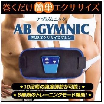 送料200円 EMS ボディビルディングベルト ABGYMNIC アブジムニック 腹筋ベルト ダイエット トレーニング 巻くだけ 電気刺激 筋トレより効率的