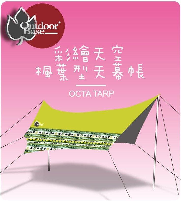 【露營趣】送營繩燈 青蛙燈 防雷橡膠球 Outdoorbase 彩繪天空-楓葉型天幕帳 21232