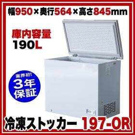 【業界初!3年保証付】 業務用 冷凍ストッカー 197-OR 950×564×H845mm シェルパ SHERPA