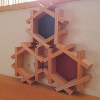 【完成品】縁起物を自分好みに楽しむ!3個組 六角かざり組子