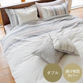布団カバー ダブルサイズ   マルチボーダー 掛け布団カバー ダブル KEYUCA(ケユカ)