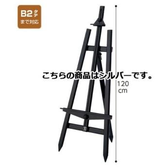 アルミイーゼル H120cm シルバー 【メーカー直送/代金引換決済不可】