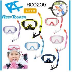 RC0205 シュノーケル2点セット 子ども用マスク&スノーケル REEFTOURER リーフツアラー 子供 キッズ 水遊び