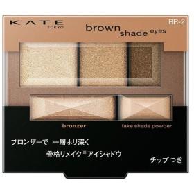 カネボウ KATE ケイト ブラウンシェードアイズN BR-2 スキニー[cp]