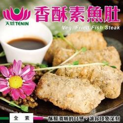 天恩素食-香酥素魚肚(每包350g±10%/全素)