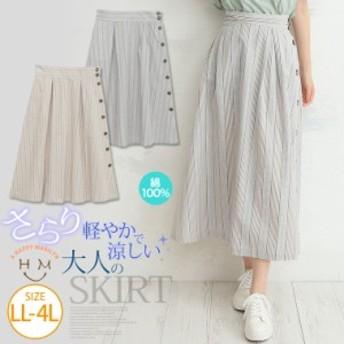 夏新作 大きいサイズ スカート | コットン100 ボタンデザインマルチ ストライプ スカート [249532]