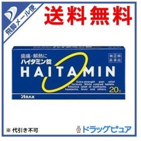 【第(2)類医薬品】【●メール便にて送料無料 代引不可】 アラクス ハイタミン錠 ( 20粒 )