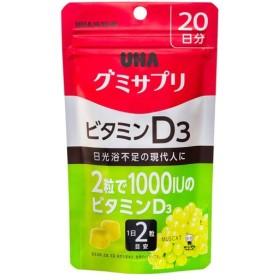 UHA味覚糖 グミサプリ ビタミンD3  20日分 40粒 マスカット味/4902750650022