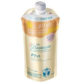 花王 メリット コンディショナー 詰め替え 340ml