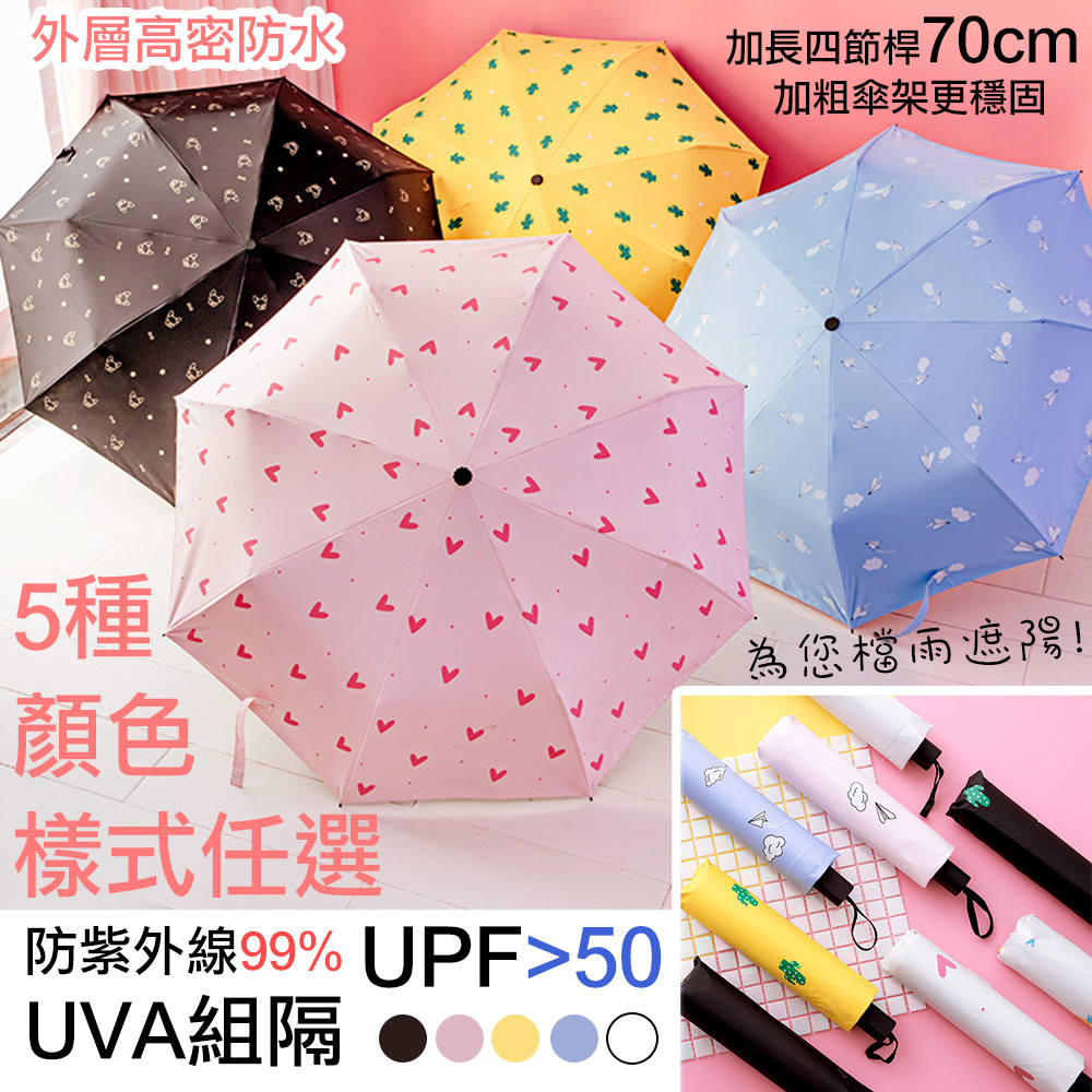 可愛小巧晴雨兩用加長太陽傘