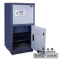 阿波羅 e世紀電子保險箱 智慧型1000ME