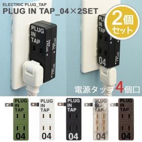 ELECTRIC PLUG_TAP PLUG IN TAP_04×2SET 電源タップ4個口 同色2個セット/メルクロス(Mercros)/在庫有※ホワイトご予約