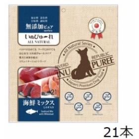 犬用 いぬぴゅーれ 無添加ピュアシリーズ 海鮮ミックス(しらす入り) 21本