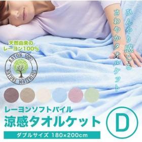 ★レーヨンソフトパイル涼感タオルケット ダブル CGRTK-18200(D)