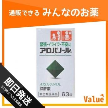 アロパノール 63錠 第2類医薬品