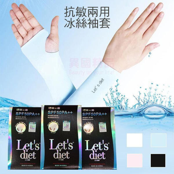 韓國 Let's diet 抗敏兩用冰絲袖套 涼感 遮陽 單車 防蚊 戶外休閒 高爾夫球 粉/水藍/黑/白【特價】異國精品