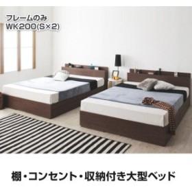 ワイドK200(S×2)ベッド フレームのみ 収納付き大型ベッド