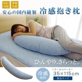 抱き枕 接触冷感 クールリバース抱き枕 (ib) 約15〜35×115cm 冷感抱き枕 クッション まくら