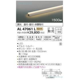 コイズミ照明器具 ベースライト 間接照明 AL47061L LED