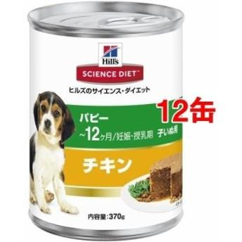 サイエンスダイエット 缶詰 パピー 幼犬母犬用(370g12コセット)[ドッグフード(ウェットフード)]【送料無料】