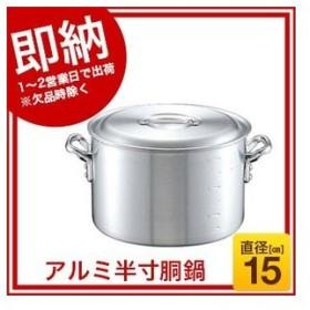 キング アルミ 半寸胴鍋(目盛付)15cm【 ガス専用鍋 】