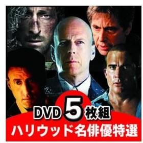 ☆洋画DVD ハリウッド俳優名作選 ブルース・ウイルス、アル・パチーノ他 5枚組