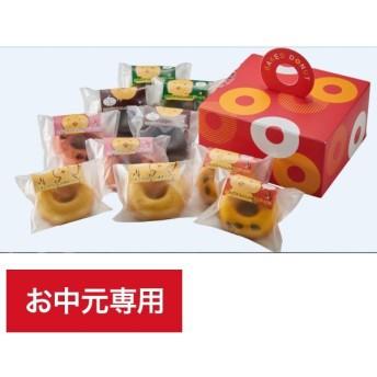 暑中見舞い 残暑見舞い ギフト 送料無料 たまごろうくんの焼きドーナツ10個入り(メーカー直送) / 用途限定*d-M-S-931307*