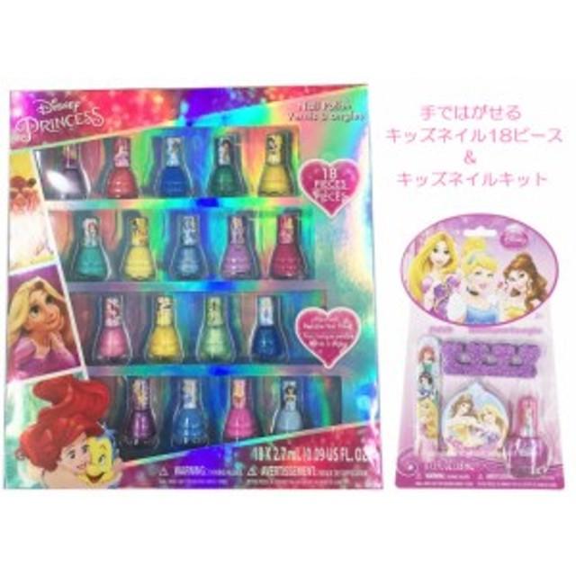 【Disney ディズニー】【PRINCESS プリンセス】  手ではがせる ネイルセット 18ピース&キッズネイルキット セット 子供用マニュキュア 2