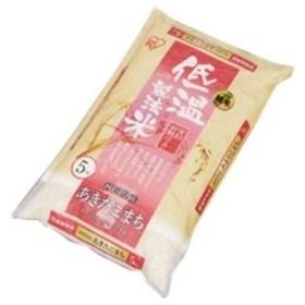 アイリスオーヤマ 低温製法米 秋田県産あきたこまち ( 5kg )