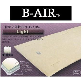 B‐AIR Lightライト 特殊立体敷きパッド シングルサイズ 約95×200×2.5cm 東洋紡ブレスエアー(R)ソフトタイプ使用