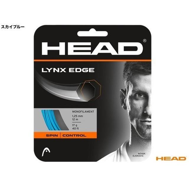 ヘッド HEAD  テニスガット 単張り リンクス エッジ(LYNX EDGE) 125 スカイブルー 281706