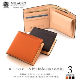 Milagro ミラグロ コードバン 二つ折り財布 (小銭入れあり)メンズ 男性用