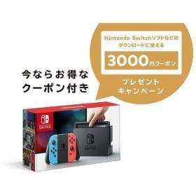 【数量限定】Nintendo Switch Joy-Con (L) ネオンブルー/(R) ネオンレッド クーポン付き