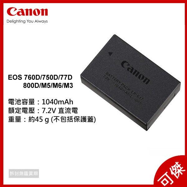 CANON LP-E17 LPE17 全新 原廠電池 總代理台灣佳能公司貨 盒裝 EOS 77D/800D/M5/M3/M6 可傑