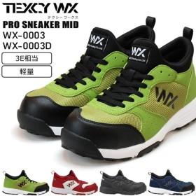 安全靴 テクシーワークス アシックス商事 TEXCY WX WX-0003 樹脂先芯 3E 耐油 プロテクティブスニーカー セーフティーシューズ メンズ JSAA A種 認定品 19FW06
