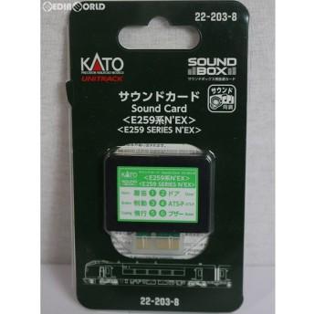 『中古即納』{RWM}22-203-8 UNITRACK(ユニトラック) サウンドカード(E259系N`EX) Nゲージ・HOゲージ 鉄道模型 KATO(カトー)(20170603)