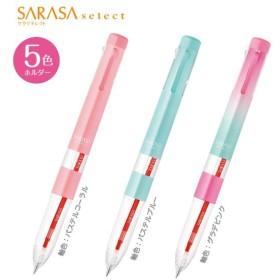 ゼブラ ZEBRA サラサセレクト5色ホルダー S5A15 3色