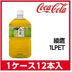 代引不可 コカ・コーラ 綾鷹 1LPET