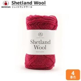 秋冬毛糸 『Shetland Wool(シェットランドウール) 4番色』 DARUMA ダルマ 横田