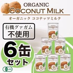 [400ml x 6缶セット] 有機JAS オーガニックココナッツミルク 400ml グアガム不使用タイプ /ダイエット/無添加/無精製/無保存剤/無漂白/認証取得原料使用/ココナツ/BPAフリー