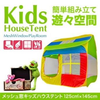 キッズテント ハウス 室内 子供 折りたたみ 高140cm 男の子 女の子 おもちゃ 玩具 おままごと ボールハウス _85153
