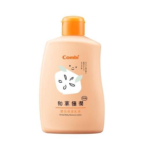康貝 Combi 和草極潤嬰兒保濕乳液 plus 250ml★衛立兒生活館★